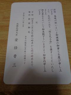 安倍総理大臣1.jpg