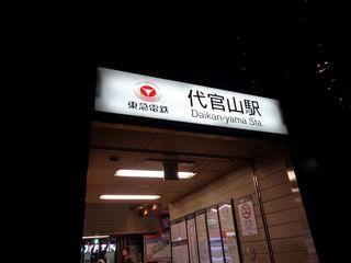 恵比寿代官山2.JPG
