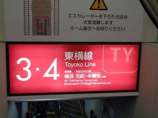 東横線6.JPG